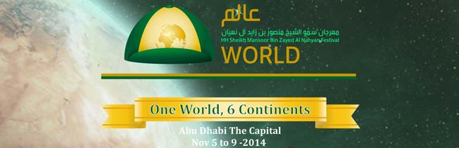 logo Sh Mansoor Festival One World, Six Continents